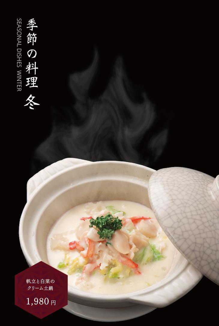 帆立と白菜のクリーム土鍋