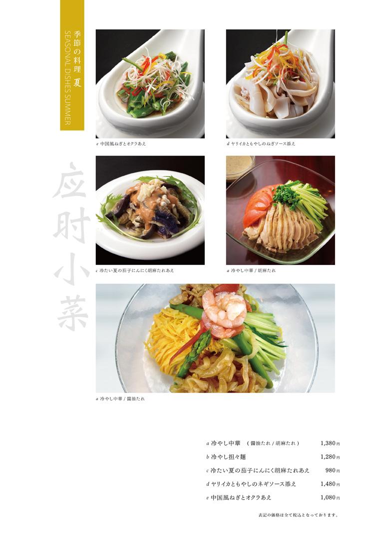 季節の料理「夏」