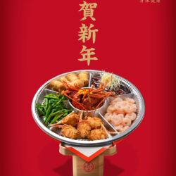 謹賀新年 上海料理 寒舎 2017年