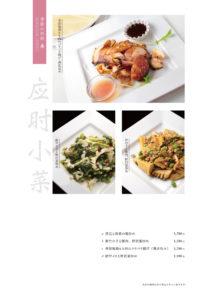 季節の料理「春」