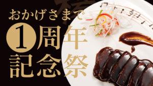 上海料理 寒舎 1周年記念感謝祭