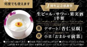上海料理寒舎 1周年記念感謝祭