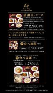 【お子様割引有り】感謝コース全7品+飲み放題&68品食べ放題