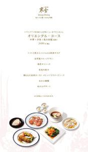 寒舎 中華+洋食+飲み放題付き全7品【オリエンタル・コース】