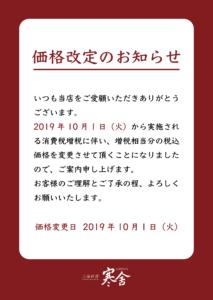 寒舎価格改定_2019-10-01