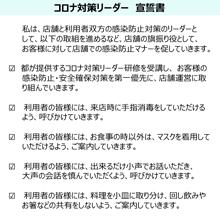 コロナ対策リーダー宣誓書/上海料理寒舎ひばりヶ丘東京